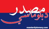 Masdar-Diplomacy-Logo