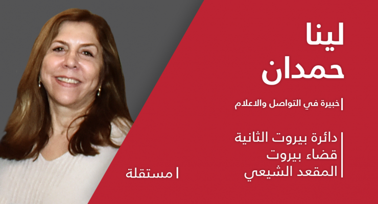 لينا حمدان