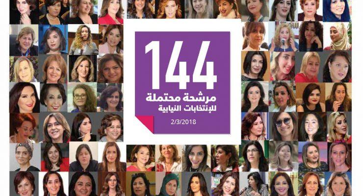 لائحة ال 144 إسم للمرشحات المحتملات للإنتخابات النيابية
