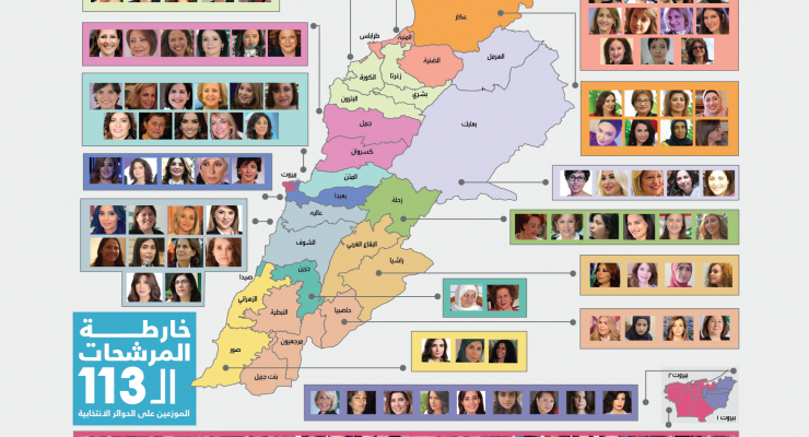 خارطة توزيع المرشحات ال ١١٣ حسب الدوائر الانتخابية