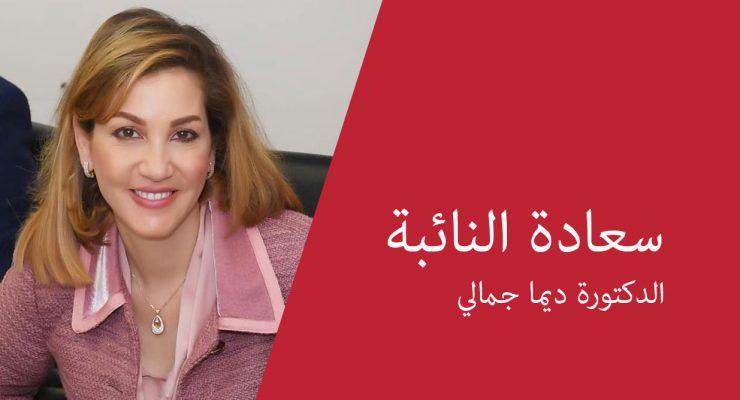 ديما جمالي