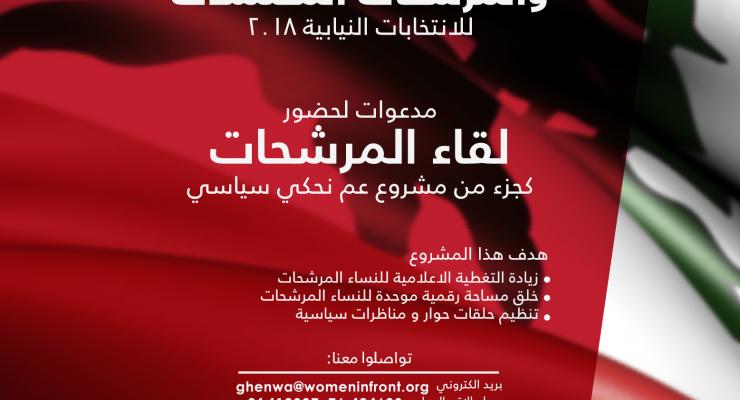 دعوة لحضور لقاء المرشحات