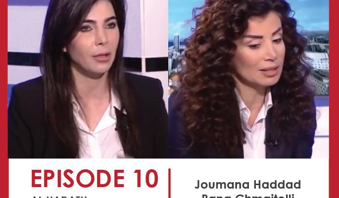 مقابلة مع المرشحتين رانيا غيث وجمانة حداد