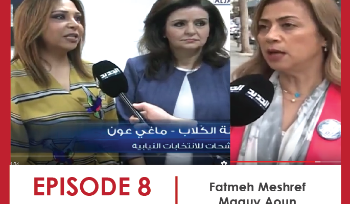 مقابلة مع المرشحات فاطمة حماصني، ماغي عون وزينة كلاب